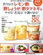 作りおき「レモン酢」「酢しょうが」「酢タマネギ」でやせる!若返る! 健康レシピ88品(MAGAZINE HOUSE MOOK)(単行本)