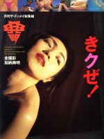 きクぜ! 写真集(月刊ザ・テンメイ特別編集)(写真集)