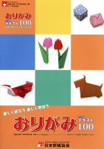 おりがみ4か国語テキスト100 日本語・英語・スペイン語・フランス語 ORIGAMI TEXTBOOK 100 in 4 languages(NOA BOOKS)(単行本)
