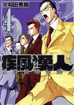 疾風の勇人(4)(モーニングKC)(大人コミック)