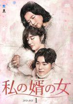 私の婿の女 DVD-BOX1(三方背BOX付)(通常)(DVD)