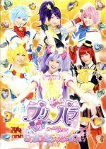 ライブミュージカル プリパラ み~んなにとどけ! プリズム☆ボイス2017(通常)(DVD)