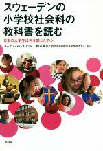 スウェーデンの小学校社会科の教科書を読む 日本の大学生は何を感じたのか(単行本)