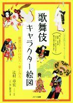歌舞伎キャラクター絵図 厳選53演目の見方・楽しみ方(コツがわかる本)(単行本)
