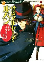怪盗アルセーヌ・ルパン 少女オルスタンスの冒険 ルパンが、名探偵として活躍!?少女といっしょに、事件を解決!(10歳までに読みたい名作ミステリー)(児童書)