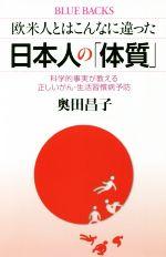 欧米人とはこんなに違った日本人の「体質」 科学的事実が教える正しいがん・生活習慣病予防(ブルーバックス)(新書)