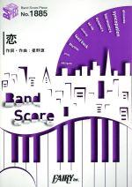 恋(バンド・ピース(BAND SCORE PIECE)No.1885)(単行本)