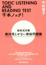 TOEIC LISTENING AND READING TEST千本ノック! 新形式対策 絶対落とせない鉄板問題編(祥伝社黄金文庫)(文庫)