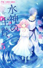 水神の生贄(5)(フラワーC)(少女コミック)