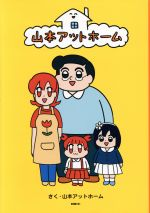 山本アットホーム(MFC)(大人コミック)