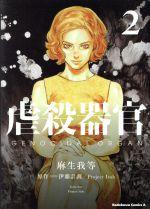 虐殺器官(2)(角川Cエース)(大人コミック)