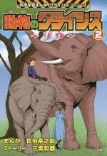 動物のクライシス ゾウ(2)クライシス・シリーズ科学学習まんが