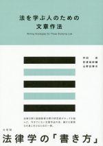法を学ぶ人のための文章作法(単行本)