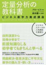 定量分析の教科書 ビジネス数字力養成講座(単行本)