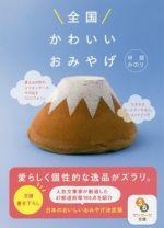 全国かわいいおみやげ(サンマーク文庫)(文庫)