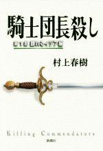 騎士団長殺し-顕れるイデア編(第1部)(単行本)