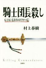 騎士団長殺し-遷ろうメタファー編(第2部)(単行本)