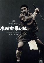 座頭市果し状(通常)(DVD)