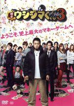 映画「闇金ウシジマくんPart3」通常版(通常)(DVD)