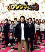 映画「闇金ウシジマくんPart3」通常版(Blu-ray Disc)(BLU-RAY DISC)(DVD)