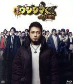 映画「闇金ウシジマくんthe Final」通常版(Blu-ray Disc)(BLU-RAY DISC)(DVD)