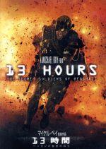 13時間 ベンガジの秘密の兵士(通常)(DVD)