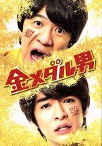 金メダル男 プレミアム・エディション(初回限定版)(Blu-ray Disc)(アウターケース、特典DVD2枚、ブックレット(24P)付)(BLU-RAY DISC)(DVD)