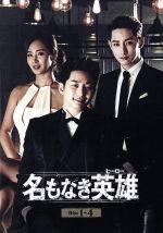 名もなき英雄<ヒーロー> DVD-BOX1(通常)(DVD)