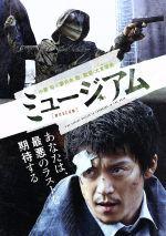 ミュージアム(通常)(DVD)
