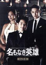 名もなき英雄<ヒーロー> DVD-BOX2(通常)(DVD)