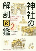 神社の解剖図鑑 神様とご利益の深い関係の読み解き方(2)(単行本)