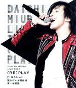 DAICHI MIURA LIVE TOUR (RE)PLAY FINAL at 国立代々木競技場第一体育館(Blu-ray Disc)(BLU-RAY DISC)(DVD)