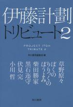 伊藤計劃トリビュート(ハヤカワ文庫JA)(2)(文庫)