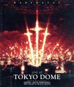 LIVE AT TOKYO DOME(通常版)(Blu-ray Disc)(BLU-RAY DISC)(DVD)