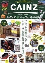 カインズパーフェクトガイド(DIA Collection)(単行本)
