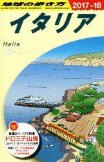 イタリア(地球の歩き方)(2017~18)(単行本)