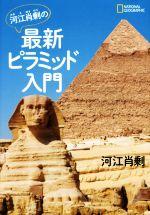 河江肖剰の最新ピラミッド入門(NATIONAL GEOGRAPHIC)(単行本)