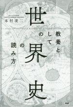 教養としての「世界史」の読み方(単行本)