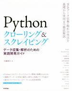 Pythonクローリング&スクレイピング データ収集・解析のための実践開発ガイド(単行本)