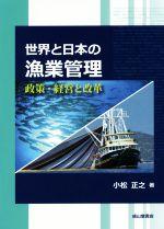 世界と日本の漁業管理 政策・経営と改革(単行本)