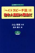 「ヘイトスピーチ法」は日本人差別の悪法だ自由社ブックレット8