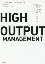 HIGH OUTPUT MANAGEMENT 人を育て、成果を最大にするマネジメント(単行本)