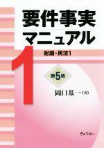 要件事実マニュアル 第5版-総論・民法1(1)(単行本)