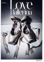 Love Ballerina(別冊家庭画報)(単行本)
