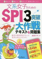 文系女子のためのSPI3突破大作戦テキスト&問題集(単行本)