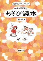 だるまちゃんと楽しむ日本の子どものあそび読本(児童書)