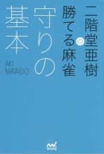 二階堂亜樹の勝てる麻雀 守りの基本(日本プロ麻雀連盟BOOKS)(単行本)