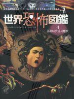 世界恐怖図鑑 邪神・妖怪・魔獣(4)(児童書)