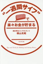 """""""一週間サイフ""""で楽々お金が貯まる(単行本)"""