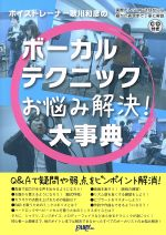 ボイストレーナー歌川和彦のボーカルテクニックお悩み解決!大事典 Q&Aで疑問や弱点をピンポイント解消!(単行本)
